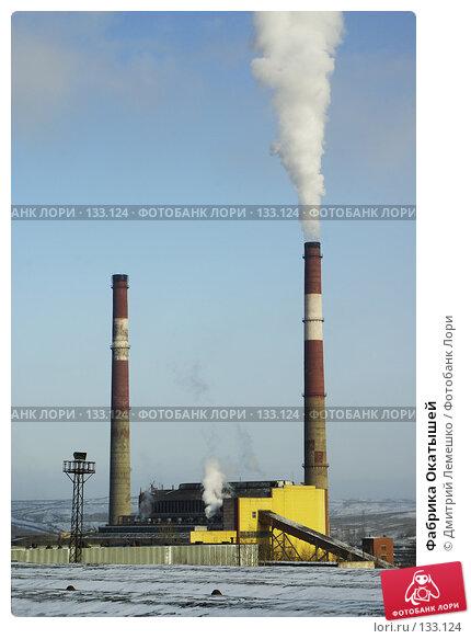 Фабрика Окатышей, фото № 133124, снято 14 ноября 2007 г. (c) Дмитрий Лемешко / Фотобанк Лори