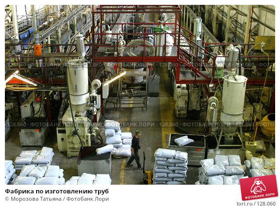 Фабрика по изготовлению труб, фото № 128060, снято 31 мая 2005 г. (c) Морозова Татьяна / Фотобанк Лори