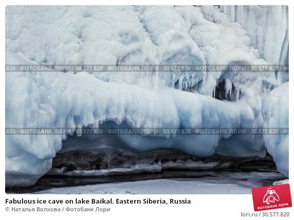 Купить «Fabulous ice cave on lake Baikal. Eastern Siberia, Russia», фото № 30577820, снято 15 марта 2019 г. (c) Наталья Волкова / Фотобанк Лори