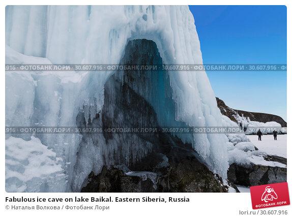 Купить «Fabulous ice cave on lake Baikal. Eastern Siberia, Russia», фото № 30607916, снято 15 марта 2019 г. (c) Наталья Волкова / Фотобанк Лори