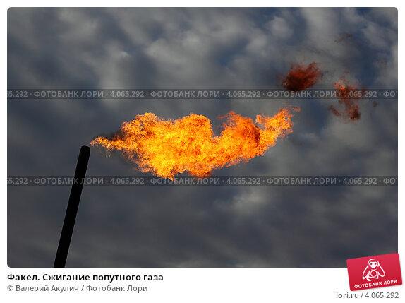 Купить «Факел. Сжигание попутного газа», эксклюзивное фото № 4065292, снято 20 сентября 2012 г. (c) Валерий Акулич / Фотобанк Лори