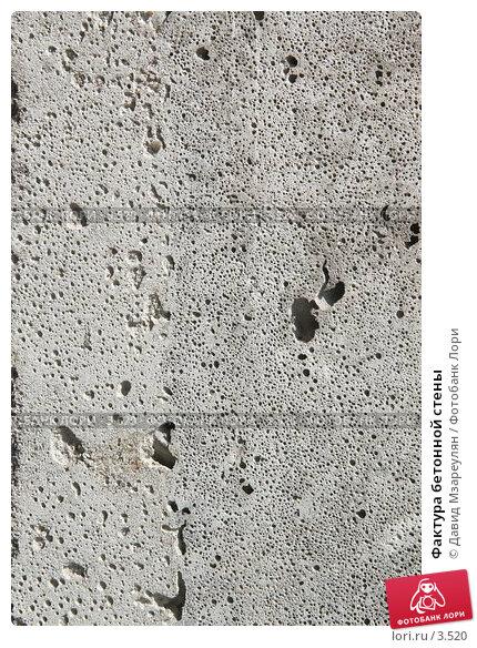 Фактура бетонной стены, фото № 3520, снято 4 июня 2006 г. (c) Давид Мзареулян / Фотобанк Лори