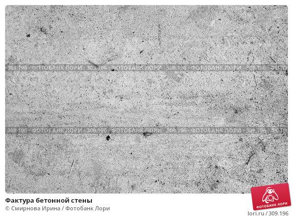 Фактура бетонной стены, фото № 309196, снято 1 июня 2008 г. (c) Смирнова Ирина / Фотобанк Лори