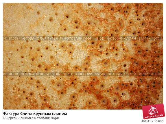 Купить «Фактура блина крупным планом», фото № 18048, снято 18 февраля 2007 г. (c) Сергей Лешков / Фотобанк Лори