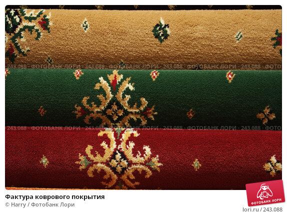 Фактура коврового покрытия, фото № 243088, снято 2 ноября 2007 г. (c) Harry / Фотобанк Лори