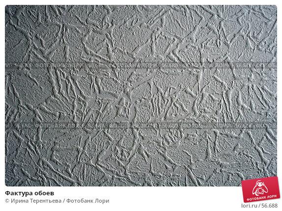 Фактура обоев, эксклюзивное фото № 56688, снято 8 октября 2005 г. (c) Ирина Терентьева / Фотобанк Лори