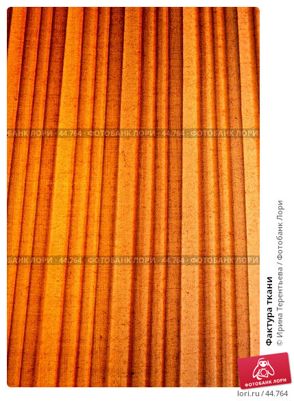 Фактура ткани, эксклюзивное фото № 44764, снято 17 марта 2007 г. (c) Ирина Терентьева / Фотобанк Лори