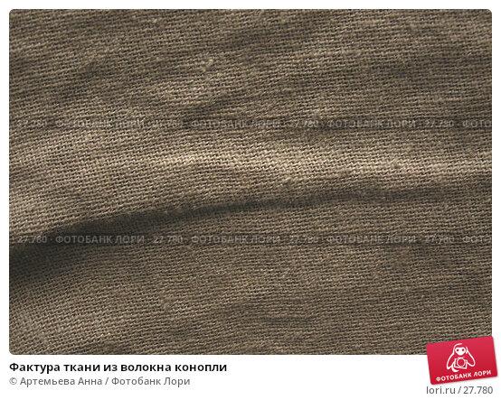 Фактура ткани из волокна конопли, фото № 27780, снято 26 марта 2017 г. (c) Артемьева Анна / Фотобанк Лори