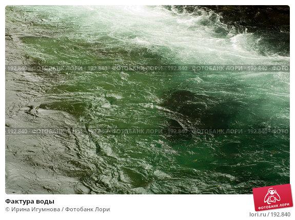 Фактура воды, фото № 192840, снято 23 октября 2007 г. (c) Ирина Игумнова / Фотобанк Лори