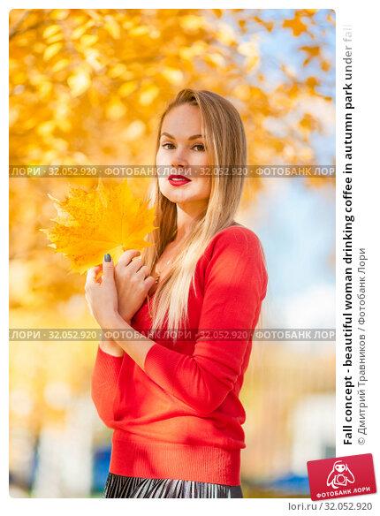 Fall concept - beautiful woman drinking coffee in autumn park under fall foliage. Стоковое фото, фотограф Дмитрий Травников / Фотобанк Лори
