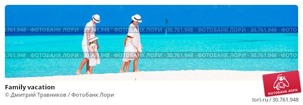 Купить «Family vacation», фото № 30761948, снято 1 апреля 2015 г. (c) Дмитрий Травников / Фотобанк Лори