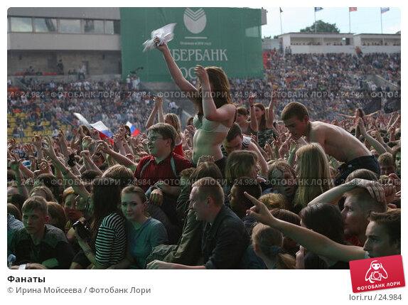 Фанаты, эксклюзивное фото № 24984, снято 24 июня 2005 г. (c) Ирина Мойсеева / Фотобанк Лори