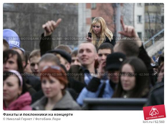 Фанаты и поклонники на концерте, фото № 62560, снято 12 мая 2007 г. (c) Николай Гернет / Фотобанк Лори
