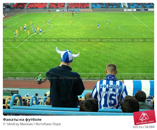 Фанаты на футболе, фото № 34084, снято 7 сентября 2004 г. (c) 1Andrey Милкин / Фотобанк Лори