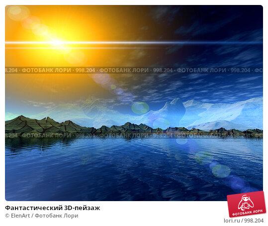 Купить «Фантастический 3D-пейзаж», иллюстрация № 998204 (c) ElenArt / Фотобанк Лори