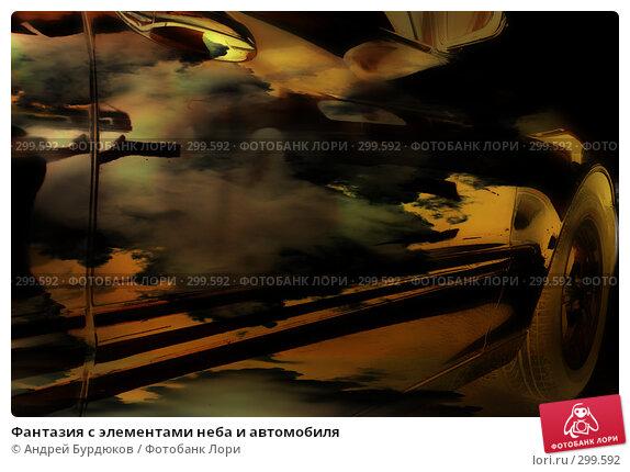 Фантазия с элементами неба и автомобиля, фото № 299592, снято 16 сентября 2006 г. (c) Андрей Бурдюков / Фотобанк Лори