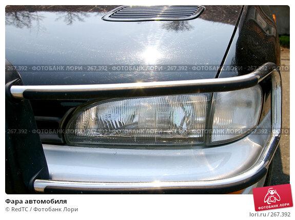 Купить «Фара автомобиля», фото № 267392, снято 29 апреля 2008 г. (c) RedTC / Фотобанк Лори