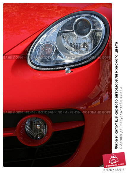 Фара и капот шикарного автомобиля красного цвета, фото № 48416, снято 9 сентября 2006 г. (c) Александр Паррус / Фотобанк Лори
