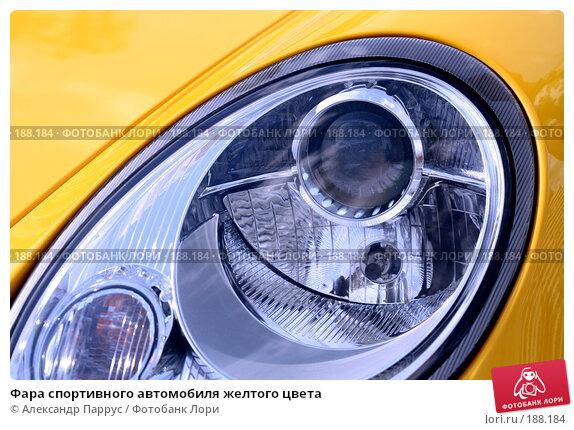 Фара спортивного автомобиля желтого цвета, фото № 188184, снято 8 сентября 2007 г. (c) Александр Паррус / Фотобанк Лори