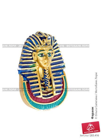 Фараон, фото № 283416, снято 29 марта 2008 г. (c) Ольга Сапегина / Фотобанк Лори