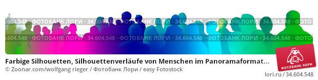 Farbige Silhouetten, Silhouettenverläufe von Menschen im Panoramaformat... Стоковое фото, фотограф Zoonar.com/wolfgang rieger / easy Fotostock / Фотобанк Лори