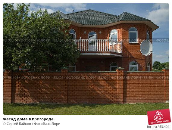 Фасад дома в пригороде, фото № 53404, снято 5 июня 2007 г. (c) Сергей Байков / Фотобанк Лори