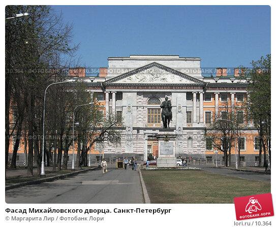Фасад Михайловского дворца. Санкт-Петербург, фото № 10364, снято 7 мая 2006 г. (c) Маргарита Лир / Фотобанк Лори