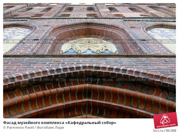 Фасад музейного комплекса «Кафедральный собор», фото № 86088, снято 6 сентября 2007 г. (c) Parmenov Pavel / Фотобанк Лори
