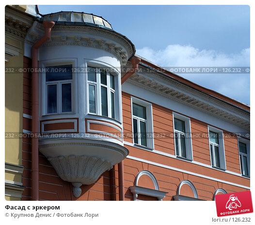 Фасад с эркером, фото № 126232, снято 26 июля 2007 г. (c) Крупнов Денис / Фотобанк Лори