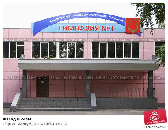 Купить «Фасад школы», эксклюзивное фото № 335964, снято 19 июня 2008 г. (c) Дмитрий Неумоин / Фотобанк Лори