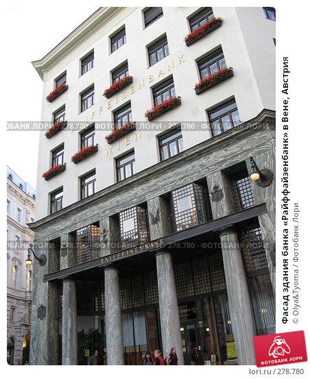 Фасад здания банка «Райффайзенбанк» в Вене, Австрия, фото № 278780, снято 24 сентября 2007 г. (c) Olya&Tyoma / Фотобанк Лори