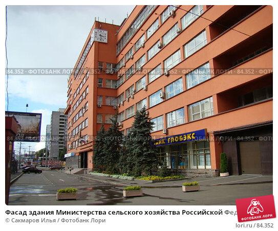 Купить «Фасад здания Министерства сельского хозяйства Российской Федерации», фото № 84352, снято 16 сентября 2007 г. (c) Сакмаров Илья / Фотобанк Лори