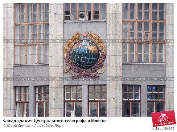 Фасад здания Центрального телеграфа в Москве, фото № 39692, снято 25 апреля 2007 г. (c) Юрий Синицын / Фотобанк Лори