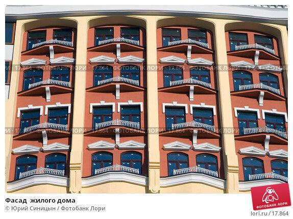 Фасад  жилого дома, фото № 17864, снято 26 января 2007 г. (c) Юрий Синицын / Фотобанк Лори