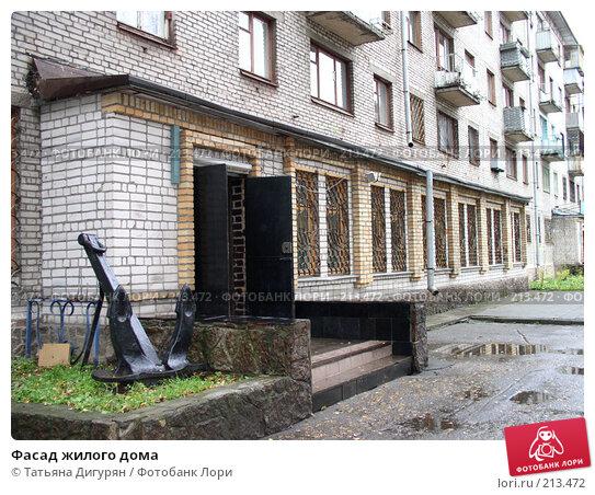 Фасад жилого дома, фото № 213472, снято 30 мая 2017 г. (c) Татьяна Дигурян / Фотобанк Лори