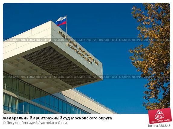 Федеральный арбитражный суд Московского округа, фото № 88848, снято 25 сентября 2007 г. (c) Петухов Геннадий / Фотобанк Лори