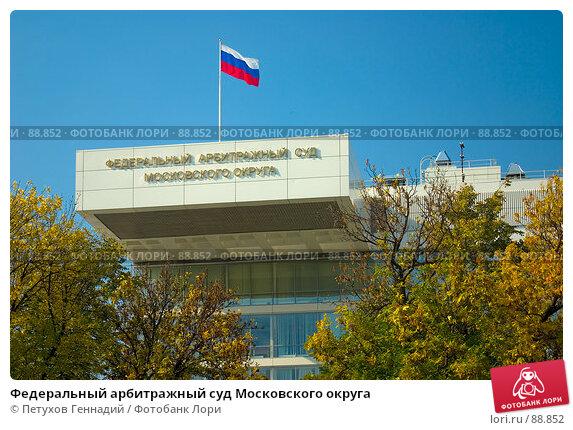 Купить «Федеральный арбитражный суд Московского округа», фото № 88852, снято 25 сентября 2007 г. (c) Петухов Геннадий / Фотобанк Лори