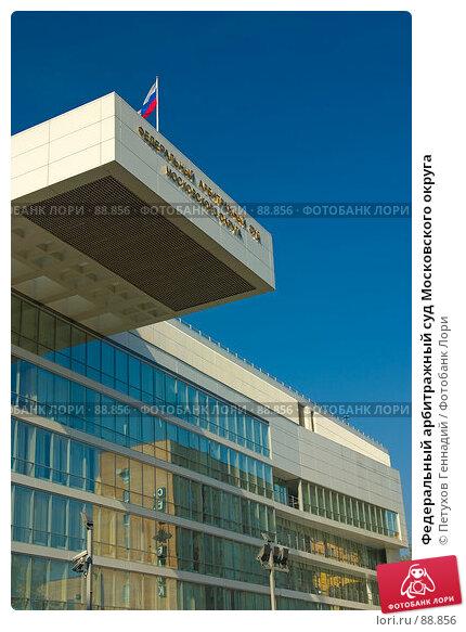 Федеральный арбитражный суд Московского округа, фото № 88856, снято 25 сентября 2007 г. (c) Петухов Геннадий / Фотобанк Лори