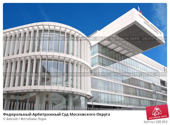 Федеральный Арбитражный Суд Московского Округа, фото № 235912, снято 2 июня 2007 г. (c) Astroid / Фотобанк Лори