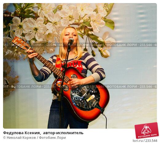Федулова Ксения,  автор-исполнитель, фото № 233544, снято 16 марта 2008 г. (c) Николай Коржов / Фотобанк Лори