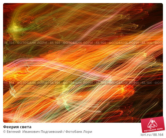 Феерия света, фото № 88164, снято 6 августа 2007 г. (c) Евгений  Иванович Подгаевский / Фотобанк Лори