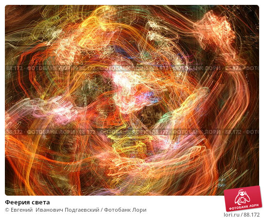 Феерия света, фото № 88172, снято 7 августа 2007 г. (c) Евгений  Иванович Подгаевский / Фотобанк Лори