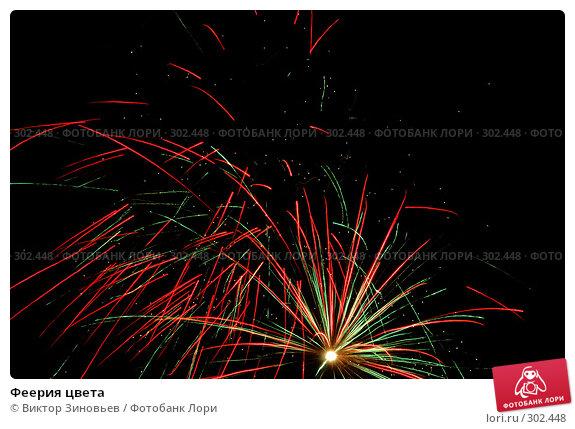 Феерия цвета, иллюстрация № 302448 (c) Виктор Зиновьев / Фотобанк Лори