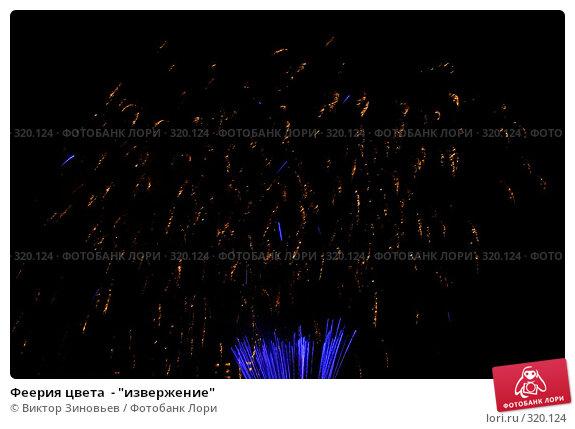 """Купить «Феерия цвета  - """"извержение""""», фото № 320124, снято 19 марта 2018 г. (c) Виктор Зиновьев / Фотобанк Лори"""