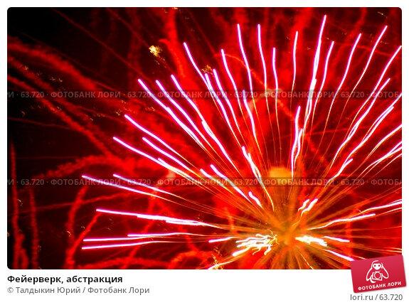 Фейерверк, абстракция, фото № 63720, снято 3 декабря 2016 г. (c) Талдыкин Юрий / Фотобанк Лори