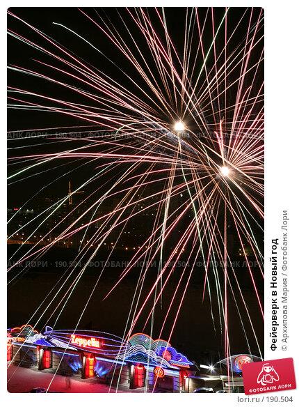 Фейерверк в Новый год, фото № 190504, снято 1 января 2008 г. (c) Архипова Мария / Фотобанк Лори