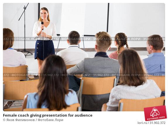 Купить «Female coach giving presentation for audience», фото № 31902372, снято 25 июля 2018 г. (c) Яков Филимонов / Фотобанк Лори