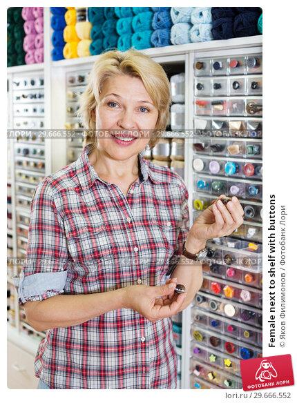 Купить «Female next to shelf with buttons», фото № 29666552, снято 27 мая 2019 г. (c) Яков Филимонов / Фотобанк Лори
