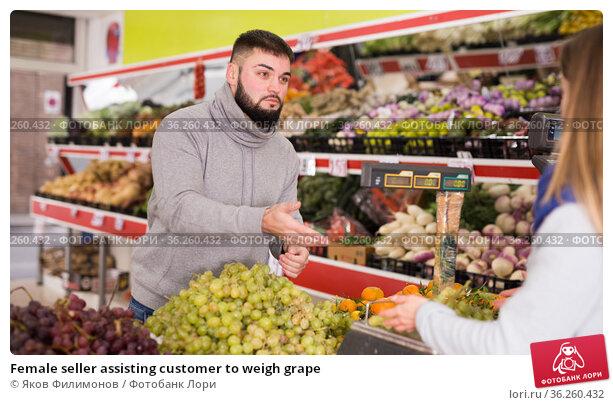 Female seller assisting customer to weigh grape. Стоковое фото, фотограф Яков Филимонов / Фотобанк Лори