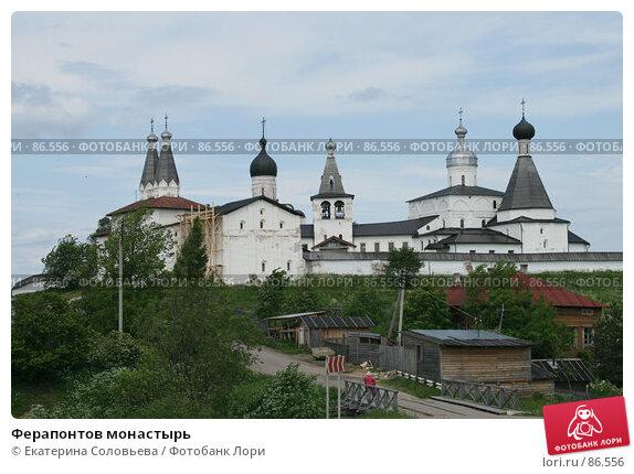 Купить «Ферапонтов монастырь», фото № 86556, снято 6 июня 2007 г. (c) Екатерина Соловьева / Фотобанк Лори